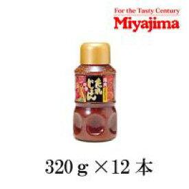 宮島醤油 焼肉たれじまん(中辛) 320g×12本