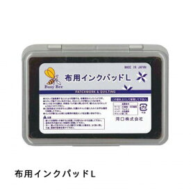 KAWAGUCHI(カワグチ) パッチワーク用品 パッチワーク用品 布用インクパッドL ブラウン(80-847)