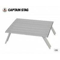 CAPTAINSTAGロースタイルアルミロールテーブルUC-0501