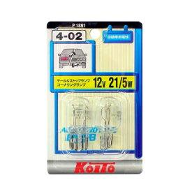 KOITO ノーマルバルブ4-02 T20ウェッジ球 12V21/5W クリア P1891