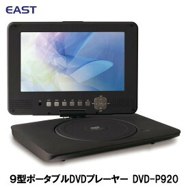 EAST バッテリー内蔵9型ポータブルDVDプレーヤー DVD-P920