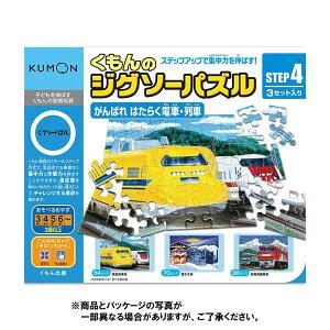 KUMON くもん STEP4 がんばれ はたらく電車・列車 3歳以上 JP-42