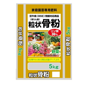 狂牛病(BSE)問題対応商品 粒状骨粉 5kg 2袋セット [ラッピング不可][代引不可][同梱不可]