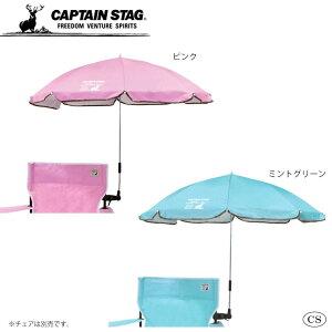 CAPTAIN STAG キャプテンスタッグ CSシャルマン デタッチャブルチェア用パラソル ピンク・UD-51 [ラッピング不可][代引不可][同梱不可]