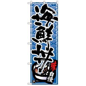 Nのぼり 26382 海鮮丼 黒字青波地