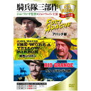 永久保存版DVD3枚組 騎兵隊三部作 3DDC-001