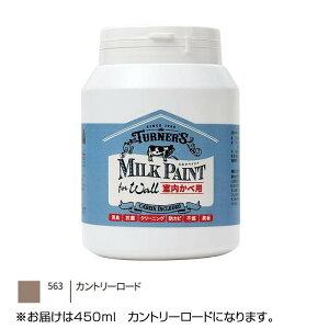 ターナー色彩 ミルクペイントforウォール(室内かべ用) 450ml カントリーロード MW450563