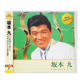 CD 坂本九 Best Selection BSCD-0006