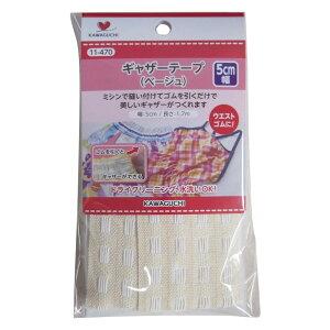 KAWAGUCHI(カワグチ) 手芸用品 ギャザーテープ ベージュ 5cm幅 11-470