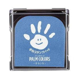 PalmColors パームカラーズ 手形スタンプパッド そらいろ HPS-A/H-LB