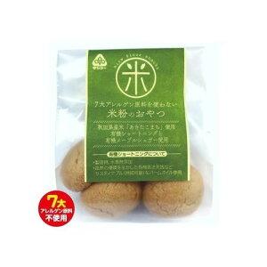 サンコー 7大アレルゲン原料を使わない米粉のおやつ 15袋 [ラッピング不可][代引不可][同梱不可]