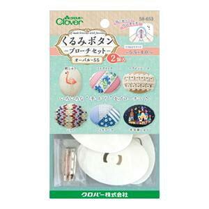 くるみボタン・ブローチセット オーバル55・2個入 58-653