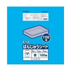 オルディ ばんじゅうシート1100角0.01mm青100P×10冊 11176502 [ラッピング不可][代引不可][同梱不可]