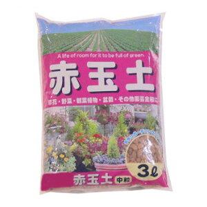 あかぎ園芸 赤玉土 中粒 3L 10袋 [ラッピング不可][代引不可][同梱不可]