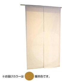 綿無地古都色のれん 蘭茶色 約巾85×丈120cm [ラッピング不可][代引不可][同梱不可]