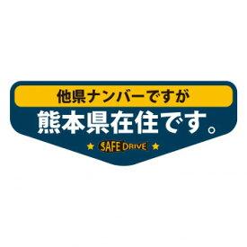 県内在住マグネットステッカー 熊本県Aタイプ KZMS-A43
