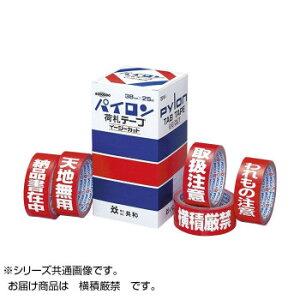 共和 荷札テープ イージーカット 横積厳禁 1巻ピロ包装 HSG-047 12箱 HSG-047 [ラッピング不可][代引不可][同梱不可]