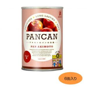アキモトのパンの缶詰 PANCAN 1年保存 りんご 6缶入り [ラッピング不可][代引不可][同梱不可]