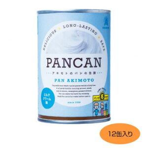 アキモトのパンの缶詰 PANCAN 1年保存 ミルククリーム 12缶入り [ラッピング不可][代引不可][同梱不可]