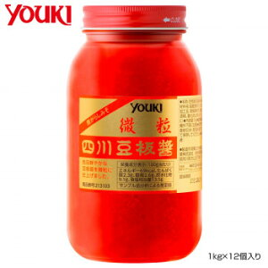 YOUKI ユウキ食品 四川豆板醤(微粒) 1kg×12個入り 213103 [ラッピング不可][代引不可][同梱不可]