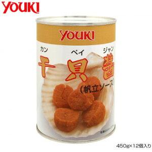 YOUKI ユウキ食品 干貝醤(帆立ソース) 450g×12個入り 210170 [ラッピング不可][代引不可][同梱不可]
