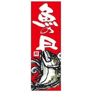 天吊幕 49017 魚の日 赤 鮪450