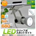 【(LED電球・蛍光灯)6WLEDスポットライト付き!E11 クリップ式LEDスポットライト 白色セット/電球色セット】[返品・交換・キャンセル不可]