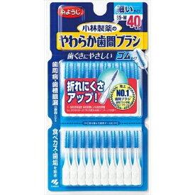 やわらか歯間ブラシSS-Mサイズお徳用40本入り [キャンセル・変更・返品不可]