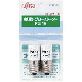 富士通グロー球FG-1E FB223 2H [キャンセル・変更・返品不可]