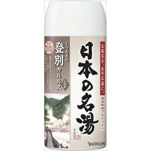 日本の名湯 登別カルルス 450g