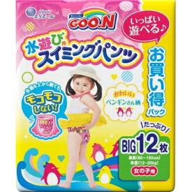グ〜ン スイミングパンツ BIGサイズ12枚女の子 [キャンセル・変更・返品不可]