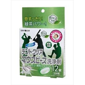 デントクリア マウスピース洗浄剤 12錠 [キャンセル・変更・返品不可]