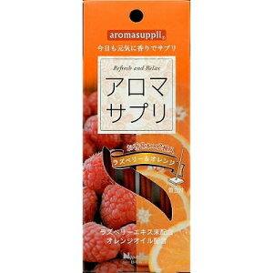 アロマサプリラズベリー&オレンジスティック16本 [キャンセル・変更・返品不可]