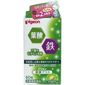 ピジョンサプリメント 葉酸プラス お徳用 60粒入 [キャンセル・変更・返品不可]