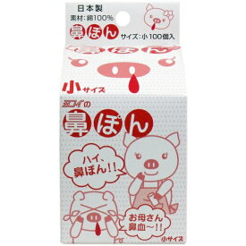 鼻ぽん (お母さん鼻血) 小サイズ 100個入 [キャンセル・変更・返品不可]