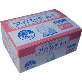 アイパッチ A-1 ホワイト 乳児用(1-2才) 36枚入 [キャンセル・変更・返品不可]