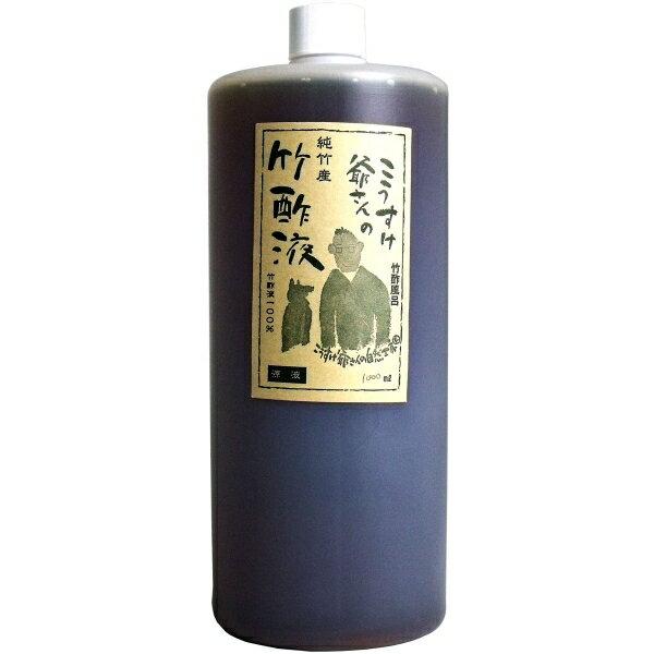 こうすけ爺さんの純竹産 竹酢液100%原液 竹酢風呂 1000mL [キャンセル・変更・返品不可]