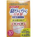 息らくらく不織布マスク くもりガード 小さめサイズ 30枚入 [キャンセル・変更・返品不可]