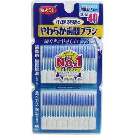 やわらか歯間ブラシ 細いタイプ SS-M 40本入 [キャンセル・変更・返品不可]