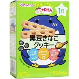 和光堂 1歳からのおやつ+DHA 黒豆きなこクッキー 2本×6袋 [キャンセル・変更・返品不可]