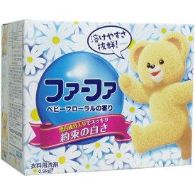 ファーファ 衣料用洗剤 ベビーフローラルの香り 0.9kg [キャンセル・変更・返品不可]