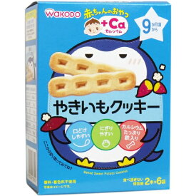 和光堂 赤ちゃんのおやつ+Ca やきいもクッキー 2本×6袋 [キャンセル・変更・返品不可]