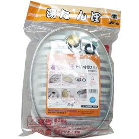 湯たんぽ トタン小型 2.5L スペアパッキン付 [キャンセル・変更・返品不可]