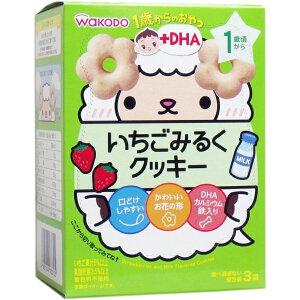 和光堂 1歳からのおやつ+DHA いちごみるくクッキー 16g×3袋 [キャンセル・変更・返品不可]