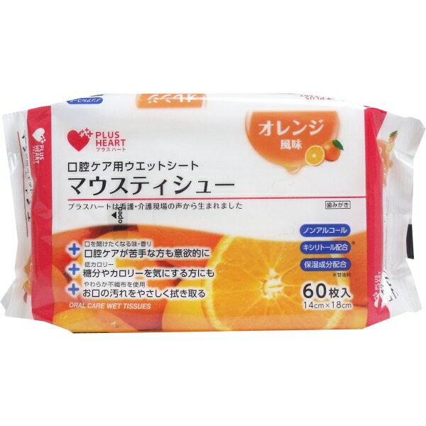口腔ケア用ウエットシート マウスティシュー オレンジ風味 60枚入 [キャンセル・変更・返品不可]