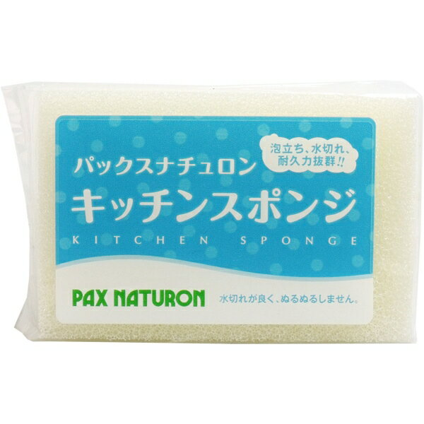パックスナチュロン キッチンスポンジ (ナチュラル) 1個入 [キャンセル・変更・返品不可]