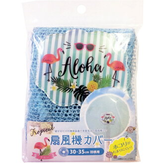 Aloha [cancellation, change, returned goods impossibility] for the tropical electric fan cover 30-35cm feather