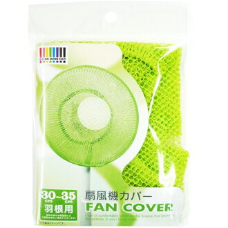 Green [cancellation, change, returned goods impossibility] for the color mode neo-electric fan cover 30-35cm feather