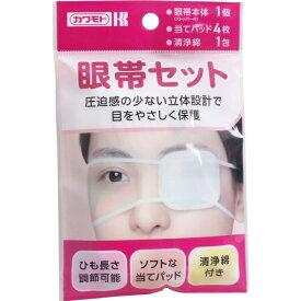 カワモト 眼帯セット [キャンセル・変更・返品不可]