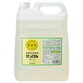 無添加 お肌のための洗濯用液体せっけん 5L [キャンセル・変更・返品不可]
